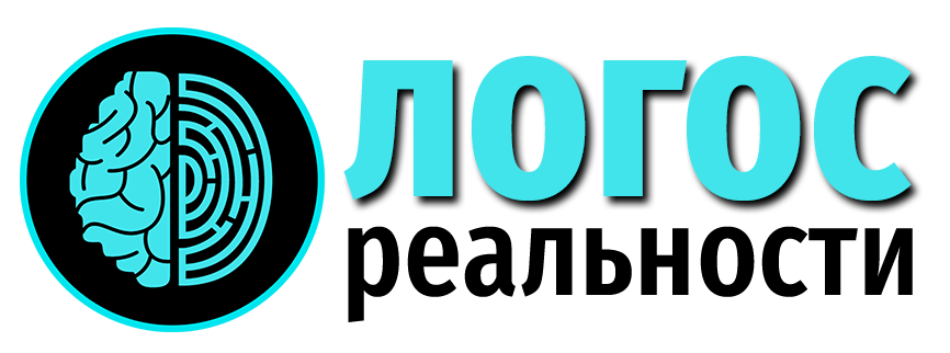 Логос реальности